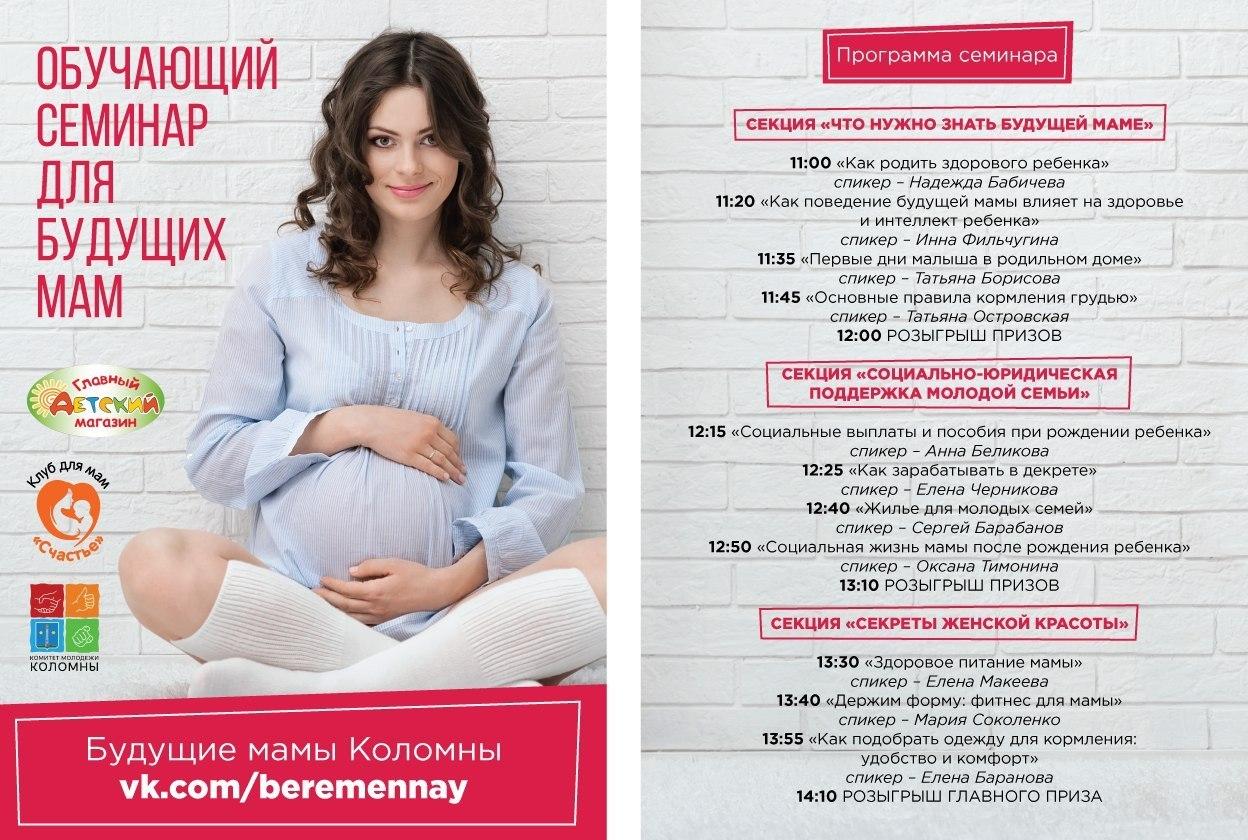 Новости Коломны   Обучающий семинар для будущих мам Фото (Коломна)   meditsina v kolomne afisha sobyitiya meropriyatiya prazdniki