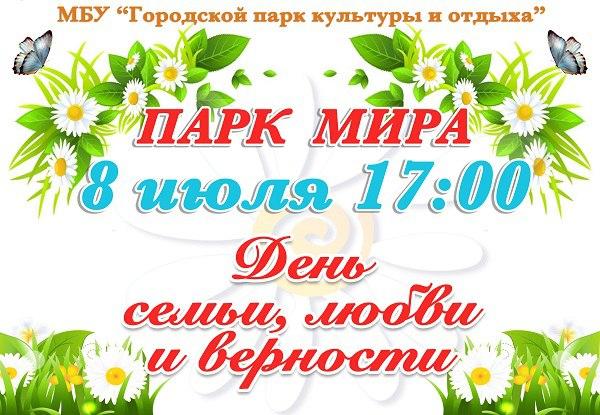 Новости Коломны   День семьи, любви и верности Фото (Коломна)   afisha sobyitiya meropriyatiya prazdniki