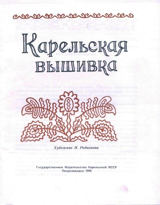 Карельская вышивка (Н..
