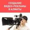 Создание Видео-Рекламы в Алматы   IMedia