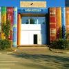 Центральная библиотека Наро-Фоминска