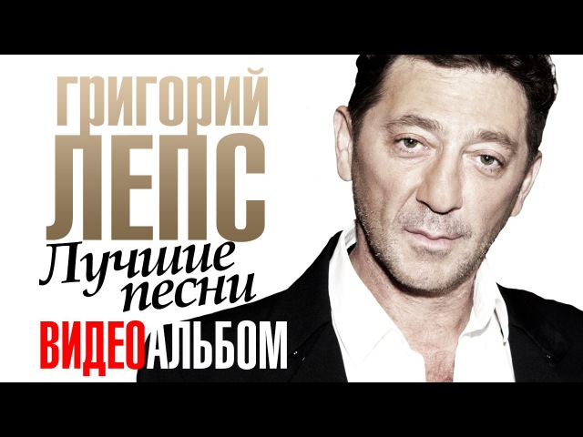 Григорий ЛЕПС ЛУЧШИЕ ПЕСНИ ВИДЕОАЛЬБОМ