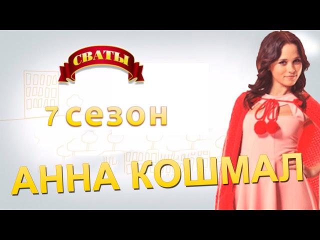 Анна Кошмал о Сватах 7 | Сваты 7 Сезон