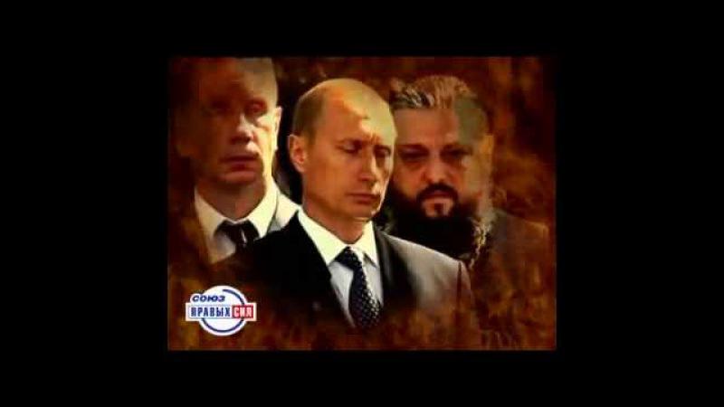Путин дьявол