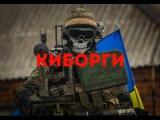 Imagine Dragons Warriors.Kyborgs of Ukraine.Ato in Ukraine