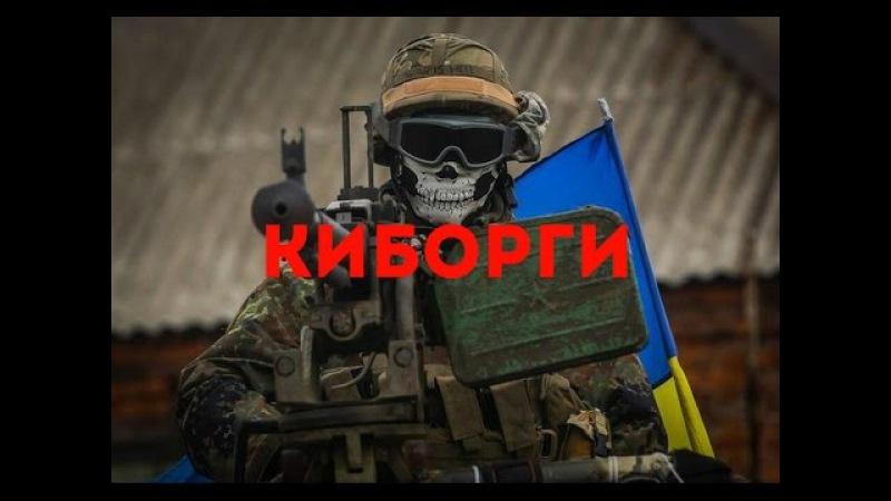 Imagine Dragons – Warriors.Kyborgs of Ukraine.Ato in Ukraine