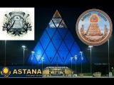 Астана - столица иллюминатов и масонов Евразии