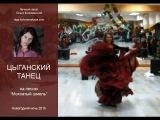Цыганский танец на песню Мохнатый шмель