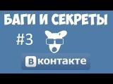 Баги и секреты Вконтакте | Как поставить отчество или никнейм Вконтакте?