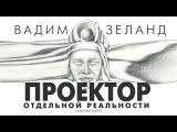 ► Вадим Зеланд - Проектор отдельной реальности /2015 (Аудиокнига)