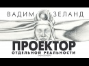 ► Вадим Зеланд Проектор отдельной реальности 2015 Аудиокнига