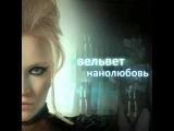 Вельвет (Вельвеt) - Нанолюбовь (Audio)