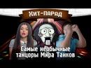 Хит-парад: Cамые необычные танцоры Мира Танков