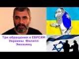 Три обращения к ЕВРЕЯМ Украины Филипп Экозьянц