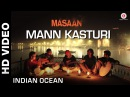 Mann Kasturi Masaan Amit Kilam Rahul Ram Himanshu Joshi Indian Ocean