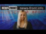 Новороссия. Сводка новостей Новороссии (События Ньюс Фронт) / 18.07.2015 / Roundup NewsFront ENG SUB