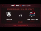 Alliance vs Team Alternate, StarSeries 13 EU+CIS, Game 1