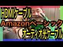 【Amazonベーシック】 ハイスピードHDMIケーブル 2.0m TOSLINK トスリンク デジタルオ125
