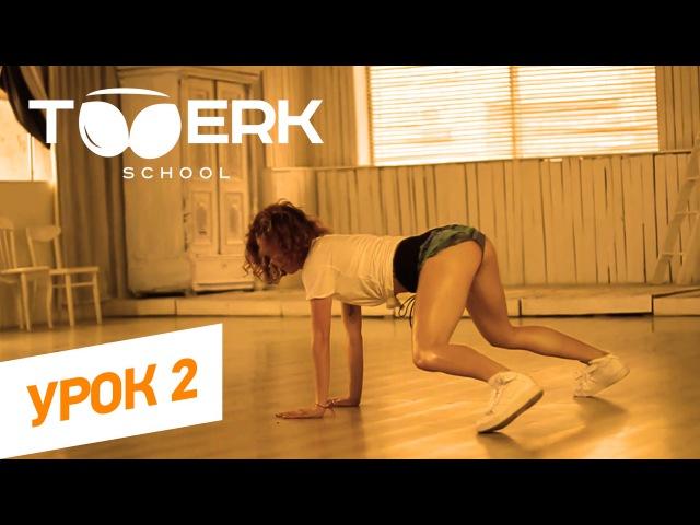 Школа Twerk Pit Bull | Как научиться Twerking | Урок 2