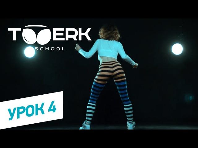 Школа Twerk Pit Bull | Как научиться Twerking | Урок 4