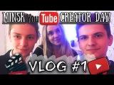 [VLOG #1] Minsk YouTube Creator Day! +