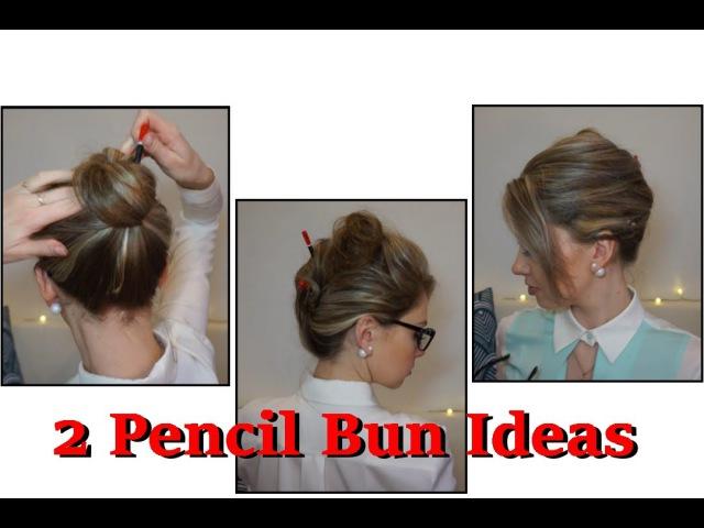Как заколоть волосы используя карандаш ♥ на работе в школе ♥ 2 Pencil Bun Ideas