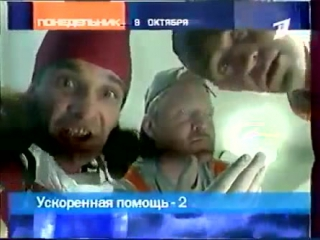 {staroetv.su} Анонс 'Ускоренная Помощь-2' (ОРТ, 09.10.2000)