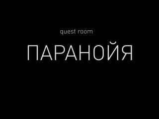 квест комната Паранойя ярославль / хоррор квест