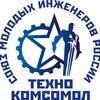 Союз молодых инженеров России - Технокомсомол