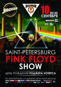 Трибьют Pink Floyd в Петербурге 10 сентября в честь дня рождения Роджера Уотерса