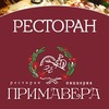 """Итальянский ресторан """"Примавера"""""""