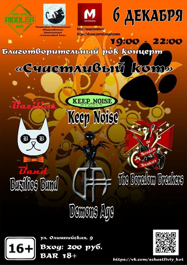 Куда сходить в Тюмени в выходные: 5 - 7 декабря 5