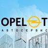 Opelot - Качественный автосервис ОПЕЛЬ и Шевроле