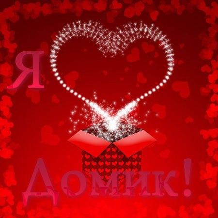 с днем всех влюбленных!валентинка