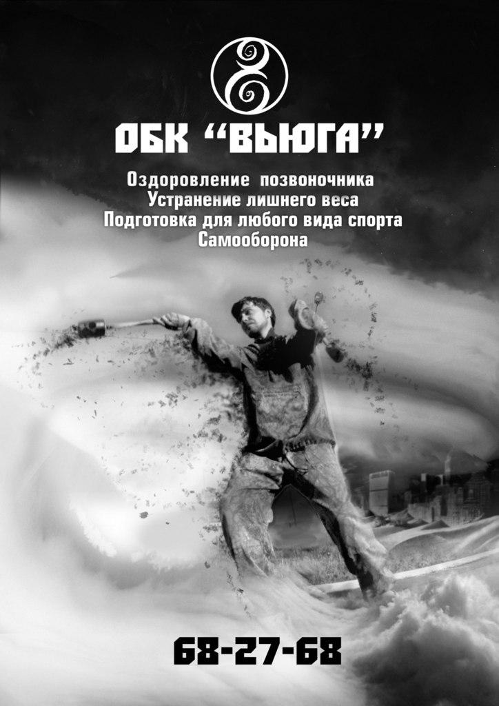 """Афиша Хабаровск Тренировка ОБК """"ВЬЮГА""""."""