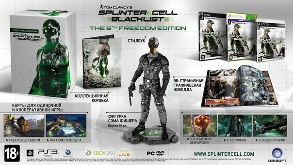 Tom Clancys Splinter Cell:Chaos Theory