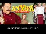 Сериал кухня 5й сезон онлайн (1я серия)