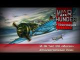 War Thunder | И-16 тип 28 «Ишак» — Пинхэд одобряет! [wt-video.ru]