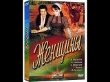 Женщины (1965) Советская мелодрама «Женщины» смотреть фильм онлайн