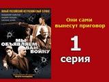 Мы объявляем вам войну 1 серия - криминальный сериал, русский детектив