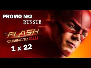 The Flash (Флэш) - 1 сезон 22 серия RUS SUB (Промо 2)