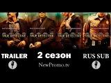 Настоящий Детектив (True Detective) - 2 сезон RUS SUB (Трейлер)