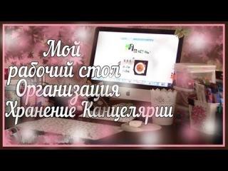 МОЙ РАБОЧИЙ СТОЛ / ОРГАНИЗАЦИЯ И ХРАНЕНИЕ КАНЦЕЛЯРИИ |NikyMacAleen
