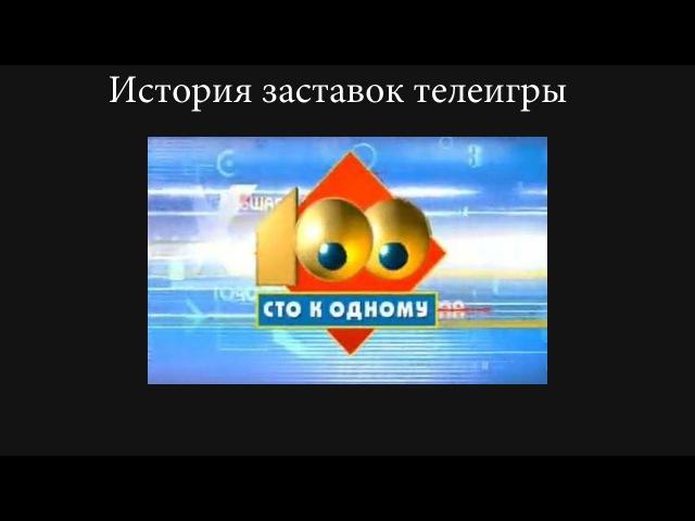 История заставок выпуск №14 телеигра ''Сто к одному'' » Freewka.com - Смотреть онлайн в хорощем качестве