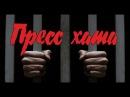 Владимир Бочаров - Пресс хата (Студия Шура) шансон 2015 новые клипы