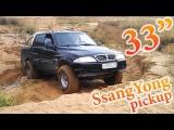 SsangYong Musso Sports на колесах 33 размера
