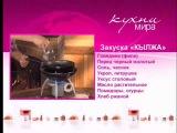 Телекафе. Кухни мира. Татарская