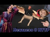 Лентяево 8 RYTP Ебантяево пуп ритп
