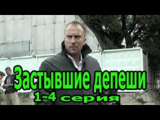 Застывшие депеши (Предатель) 1,2,3,4 серия Боевик