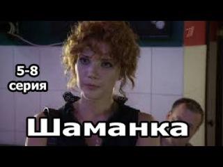 Шаманка 5-8 серия 2015 Детектив